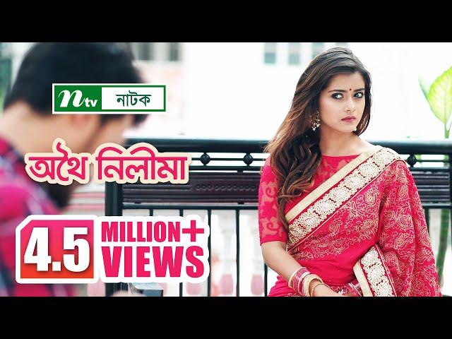 Bangla Natok   Othoi Nilima   অথৈ নিলীমা   Tanjin Tisha   Irfan Sajjad