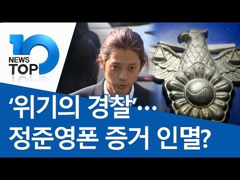 '위기의 경찰'…정준영폰 증거 인멸?