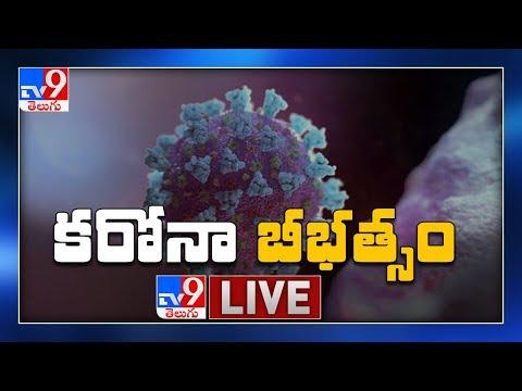కరోనా భీభత్సం..! ; Coronavirus Pandemic LIVE – AP, Telangana & India – TV9 Exclusive