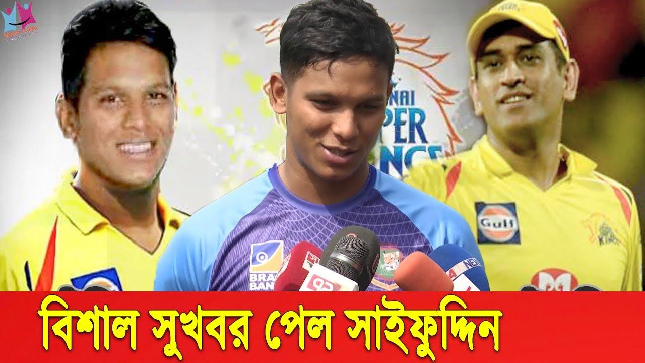 গরম খবর! আইপিএলে সাইফুদ্দীনকে নিয়ে কাড়াকাড়ি। দেখুন কোন টিমে খেলবে সাইফ উদ্দিন। Saifuddin IPL