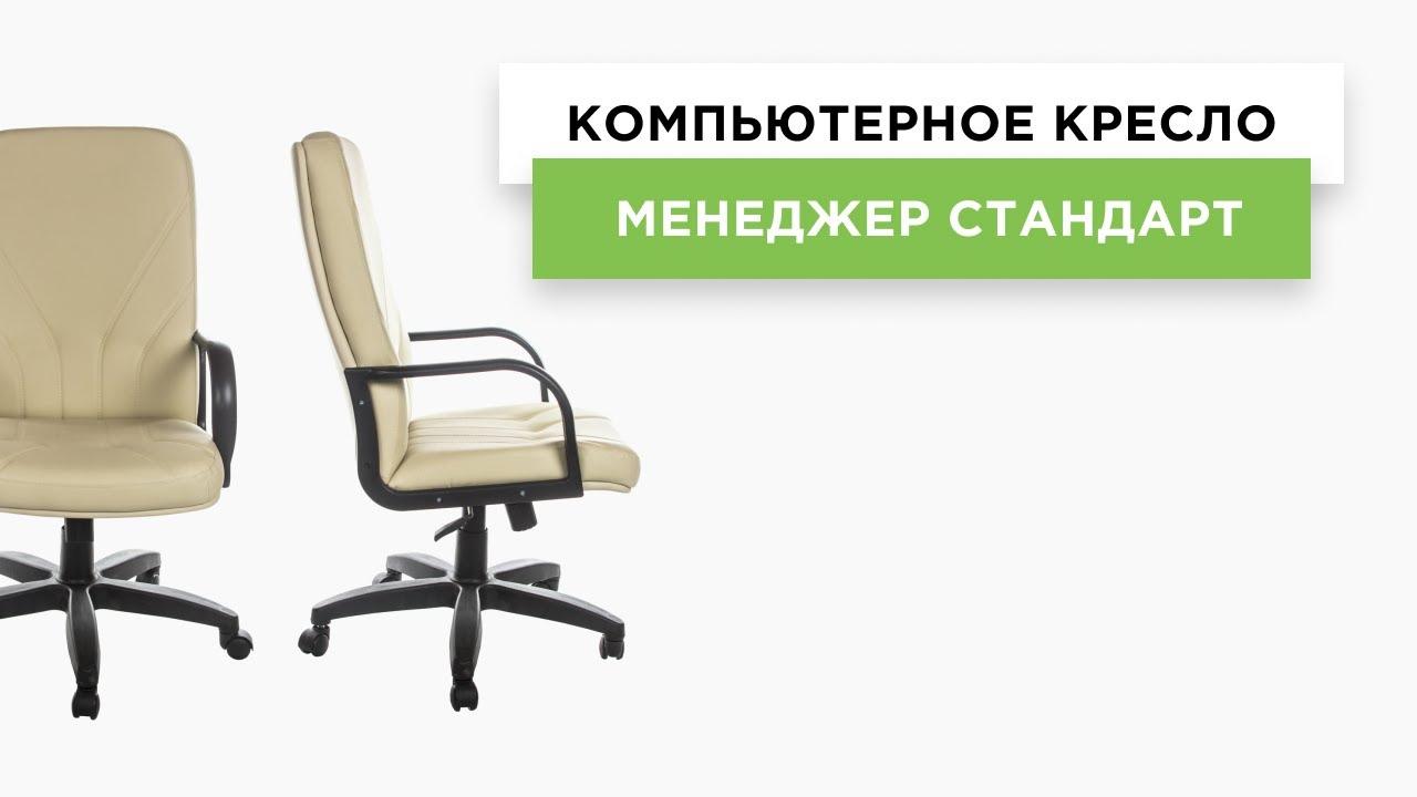 Компьютерное кресло Менеджер Стандарт бежевое - YouTube