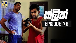 "Click Episode 76 || ""ක්ලික් ""  