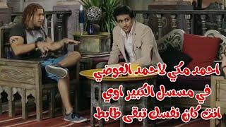احمد العوضي واحمد مكي