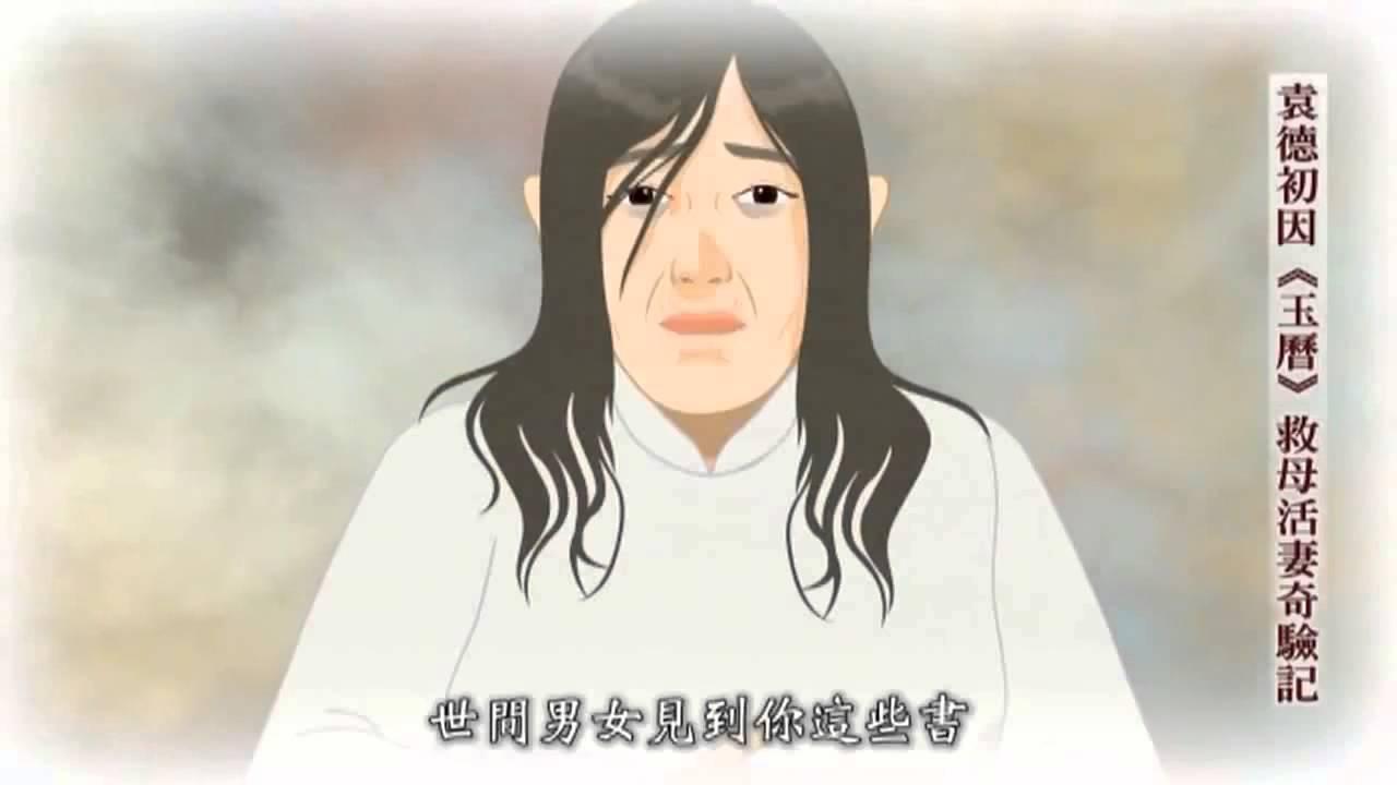 16 玉曆寶鈔動漫 印贈玉曆之善報B - YouTube