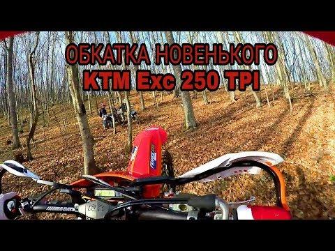 Обкатка KTM EXC 250 TPI