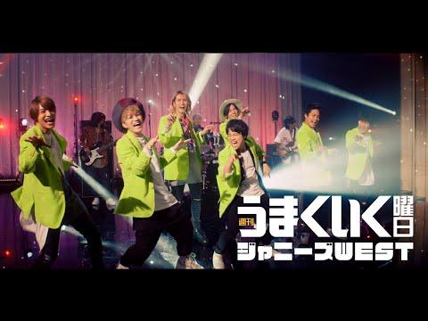 ジャニーズWEST - 週刊うまくいく曜日 [Official Music Video (YouTube Ver.)]