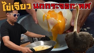 ลองกินไข่เจียวนกกระจอกเทศครั้งแรก!!