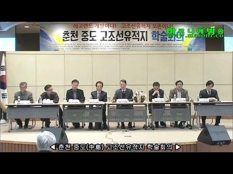 [마방] 춘천 중도 고조선유적지 학술회의_20150107