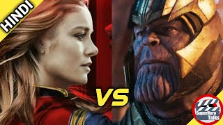 Thanos Vs. Captain Marvel - How Captain Marvel Could Defeat Thanos In Avengers 4 [Explained in Hindi