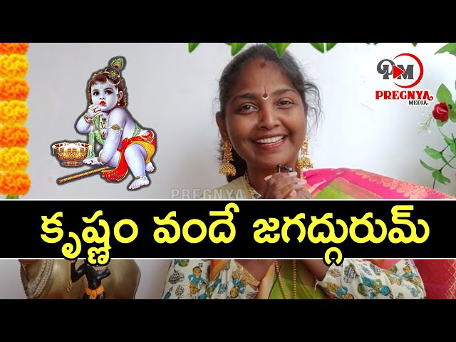 Krishnam Vande Jagadgurum (కృష్ణం వందే జగద్గురుమ్)    Kokila Manjula Sree   #PregnyaMedia