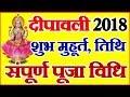 Diwali 2018 Date Time Deepawali Puja Vidhi Shubh Muhurt दिवाली 2018 कब है