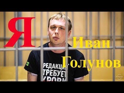 Я тоже - Иван Голунов