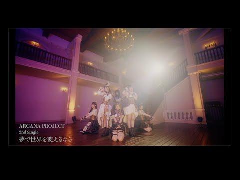 Youtube: Yume de Sekai wo Kaeru nara / ARCANA PROJECT