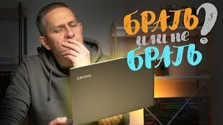 ВЫБИРАЕМ НОУТБУК – Lenovo IdeaPad 320S-13