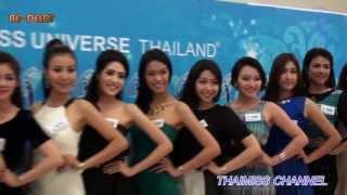 THAIMISS CHANNEL: บรรยากาศการรับสมัคร Miss Universe Thailand 2013 วันสุดท้าย