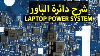 Laptop power system ic شرح دائرة الباور سيستيم في اللاب توب