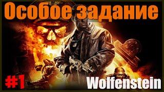 Wolfenstein — #1: Особое задание