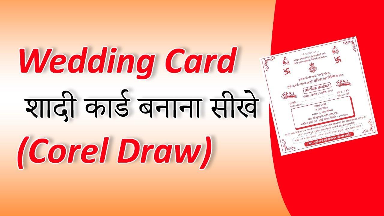wedding card  शादी कार्ड बनाना सीखे करेल ड्राcorel draw