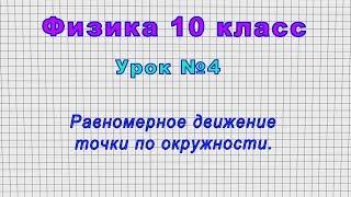 Физика 10 класс (Урок№4 - Равномерное движение точки по окружности.)
