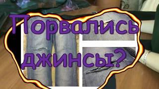 Модно Зашиваем джинсы ) джинсы рваные как красиво зашить дыру на джинсах ремонт джинс.
