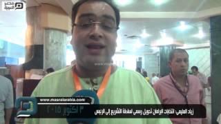 مصر العربية | زياد العليمى: انتخابات البرلمان تحويل رسمى لسلطة التشريع إلى الرئيس