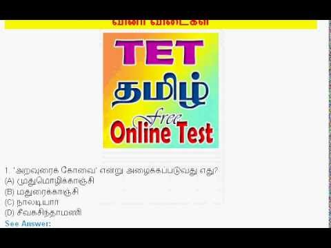 Tet exam model question paper   tet question paper 2013 - 2014   tet exam online test