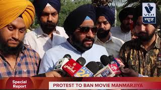Manmarziyan Movie Ban due to DSGMC Massive Protest