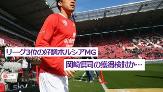 リーグ3位の好調ボルシアMGが岡崎慎司の獲得検討か…監督が高評価