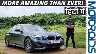 New 2019 BMW 3-Series India Review | 330i MSport | Yet Another Thriller!