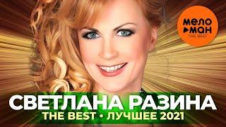 Светлана Разина - The Best - Лучшее 2021