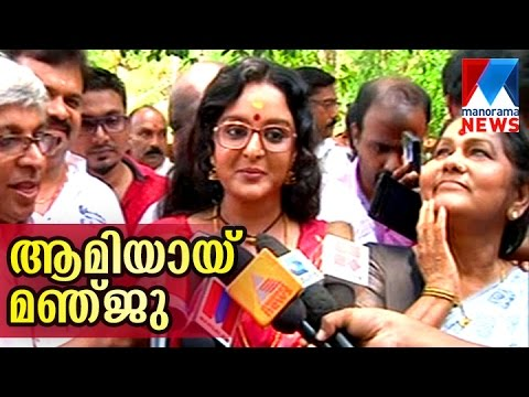 Manju Warrier shares the joy of being Aami   | Manorama News