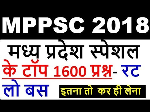 MPPSC GK TOP MOST EXPECTED 1600 GK CURRENT AFFAIRS MP GK IN HINDI BEST  -MPSI PATWARI VYAPAM-1