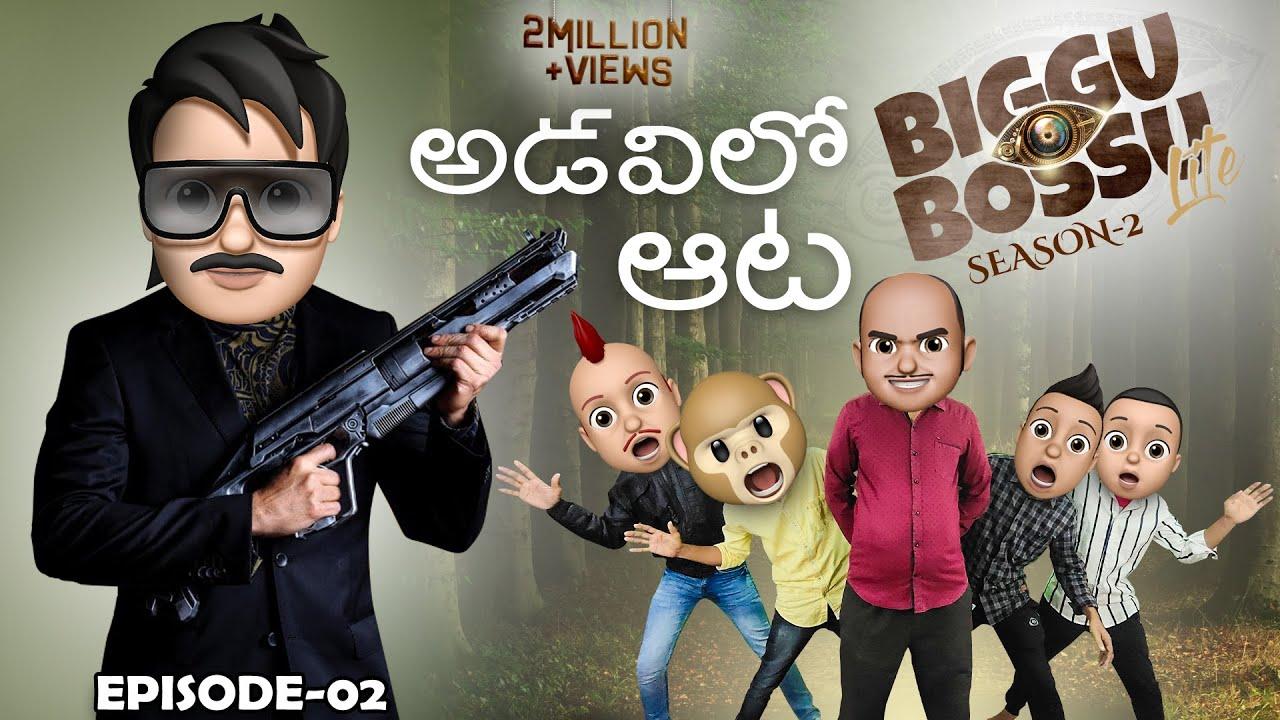 Download Filmymoji    Adavi lo Aata     Biggu Bossu Lite    Season 2    Episode 2    Middle Class Madhu