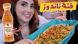 طبخت فتة الدجاج بصلصة ناندوز👨🍳 طعم رهيب😍| انس مروة و اصالة (+الوصفة) Nandos Fatteh