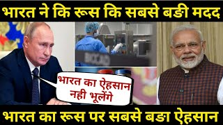 India Help Russia To Conducted A Big Deal
