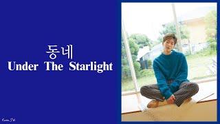 Baixar [SHINee] ONEW(온유)-동네(星光之下/Under The Starlight) [韓繁中字]