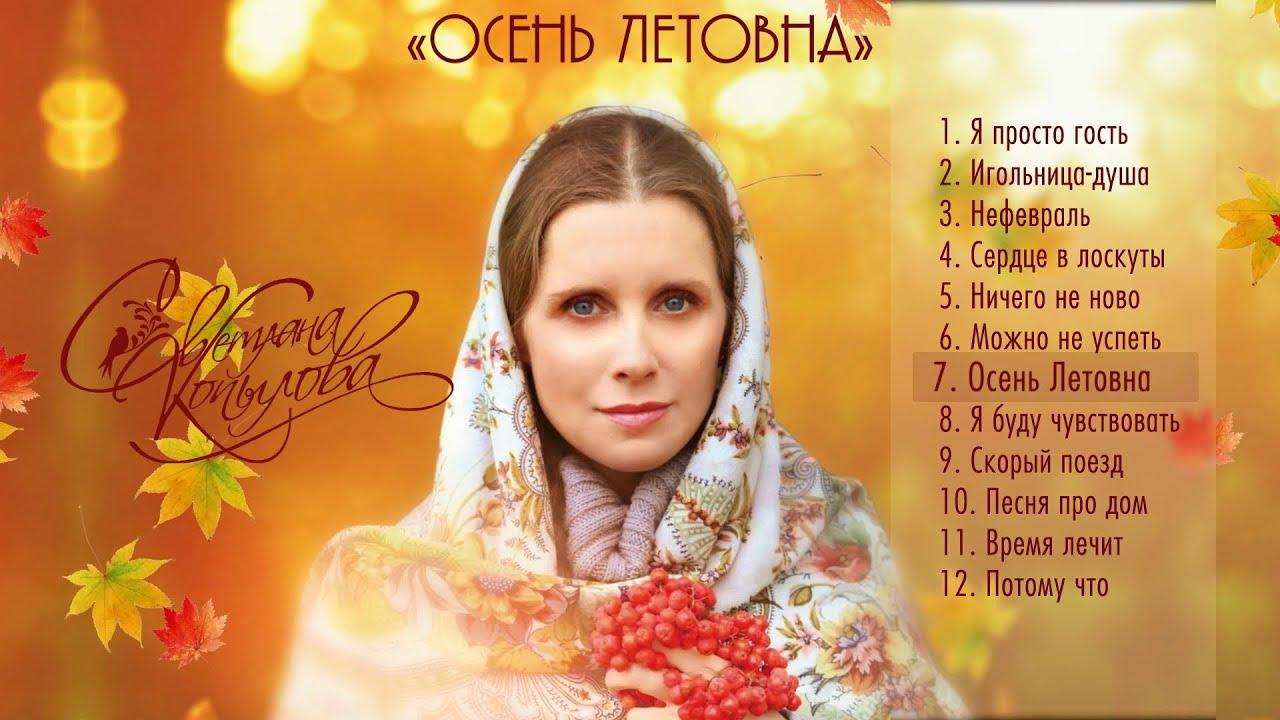 «ОСЕНЬ ЛЕТОВНА» Светлана Копылова 2020 год ПОЛНОСТЬЮ АЛЬБОМ