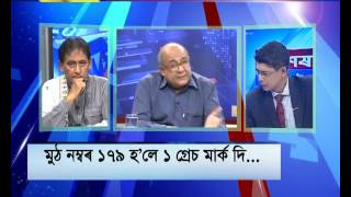 SEBA GRACE MARK DEBATE BY NANDAN PRATIM SHARMA BORDOLOI ON NEWS LIVE