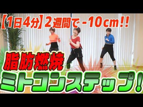 【1日4分】2週間で-10cm!脂肪燃焼ミトコンステップ!