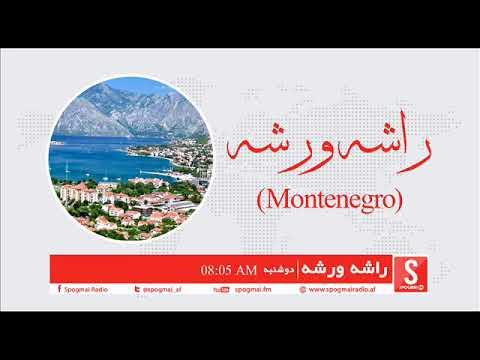 Montenegro-Rasha Warsha Program-Spogmai Radio-2017-9-11