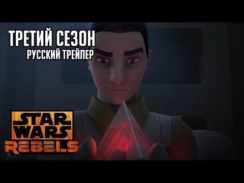 Мультфильмы Звездные войны смотреть онлайн бесплатно в