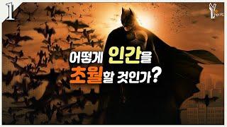 융 심리학과 배트맨의 큰 그림ㅣ다크나이트 3부작 영화 …
