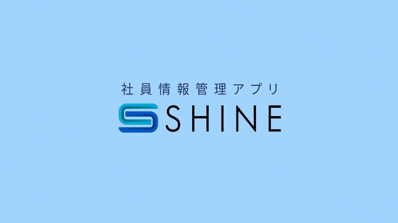 「SHINE」サービス紹介動画