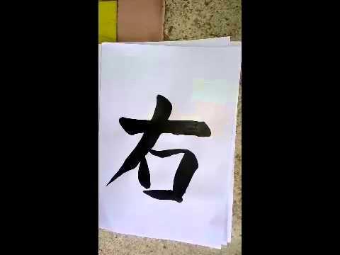 เจี้ย  เรียนจีนแต้จิ๋ว
