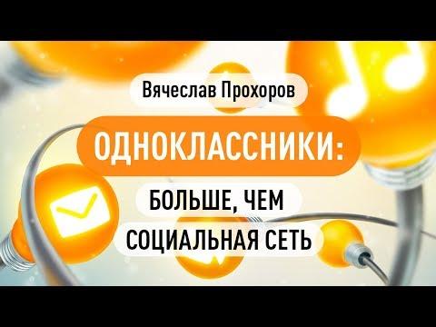 Одноклассники: больше, чем социальная сеть. Вячеслав Прохоров