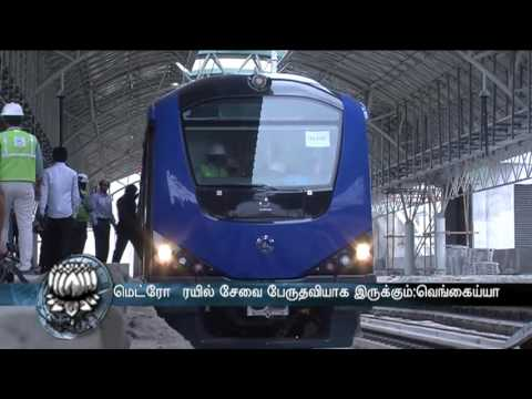 Metro Rain Extension Helpful For North Chennai People : Venkaiah Naidu  - Dinamalar July 23rd 2016