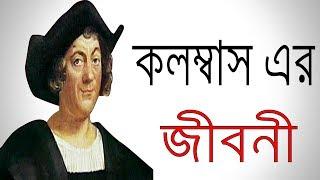 কলম্বাসের জীবনী | Biography Of Christopher Christopher Columbus In Bangla.
