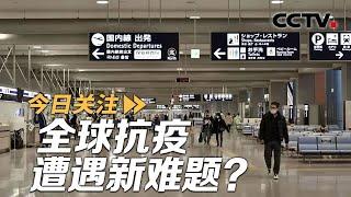 日本首现变异新冠病毒人传人 全球抗疫遭遇新难题?20201227 |《今日关注》CCTV中文国际 - YouTube