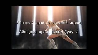 MGK feat. Nika - Айн, цвай, драй
