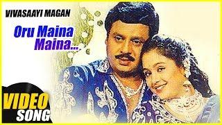 Oru Maina Maina Video Song | Vivasaayi Magan Tamil Movie | Ramarajan | Devayani | Sirpy